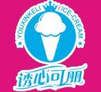 诱心可丽冰淇淋