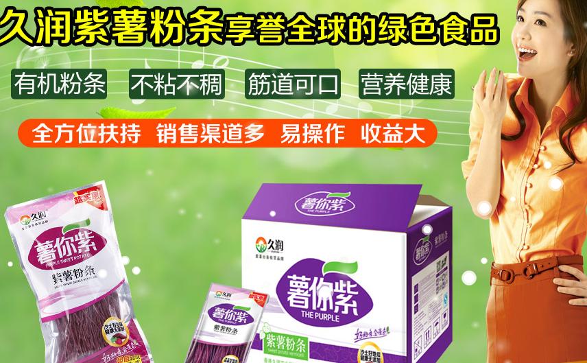 久润紫薯粉条加盟电话_久润紫薯粉条加盟条件费用_1
