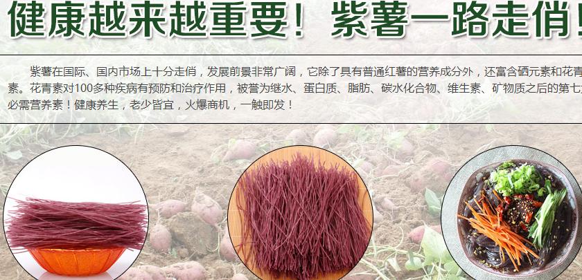 久润紫薯粉条加盟电话_久润紫薯粉条加盟条件费用_2