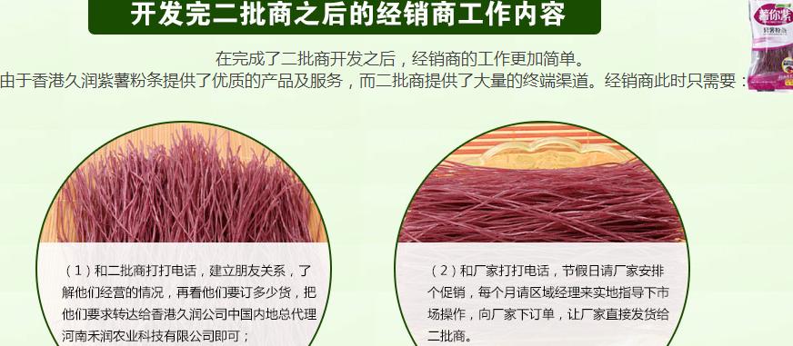 久润紫薯粉条加盟优势_1