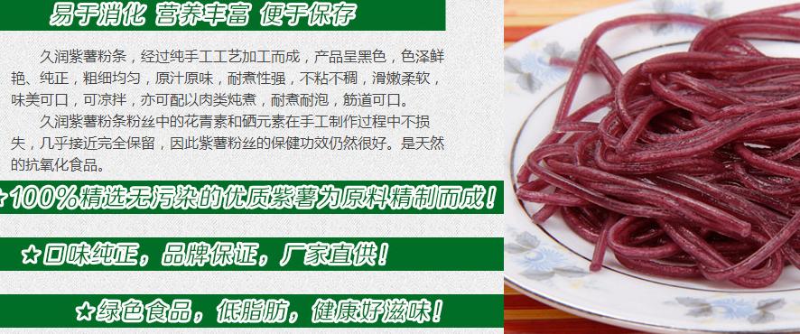久润紫薯粉条投资分析_1