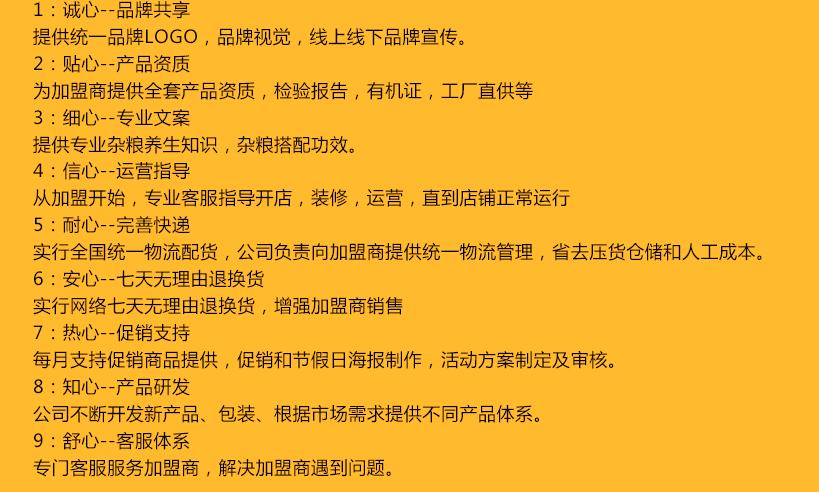 天元润土五谷杂粮加盟代理_2
