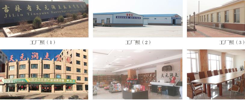 天元润土五谷杂粮加盟代理_4