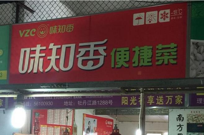 味知香便捷菜加盟费用,味知香便捷菜招商代理_4