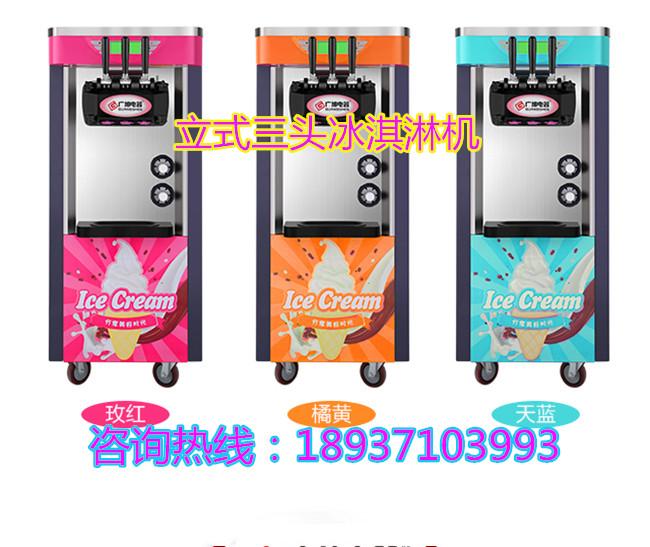 小型软冰激凌机器大概多少钱一台_2