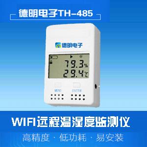 WIFI无线温湿度记录仪系统