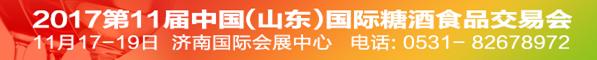 2017第十一届中国(山东)国际糖酒食品交易会