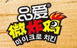 品爱韩式微炸鸡