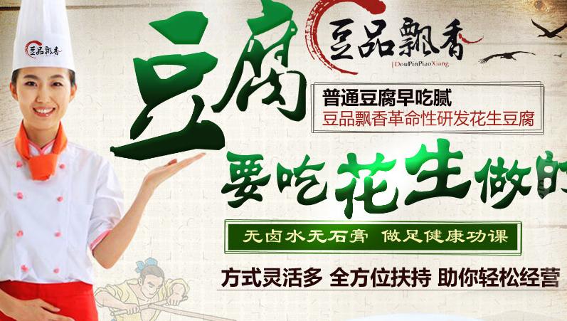 豆品飘香花生豆腐加盟连锁,豆品飘香加盟条件费用_1