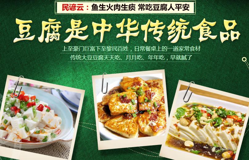 豆品飘香花生豆腐加盟连锁,豆品飘香加盟条件费用_3