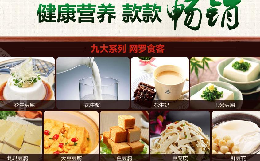 豆品飘香花生豆腐加盟连锁,豆品飘香加盟条件费用_6