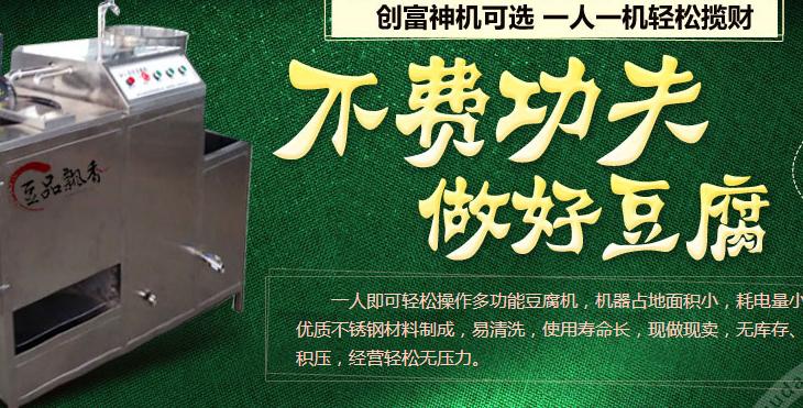 豆品飘香花生豆腐加盟连锁,豆品飘香加盟条件费用_7