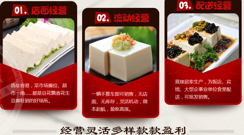 豆品飘香花生豆腐加盟连锁,豆品飘香加盟条件费用_8