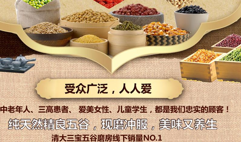 清大三宝保健养生投资分析_2