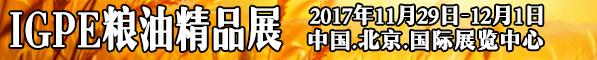 第八届IGPE中国国际粮油精品产业博览会暨现代粮油机械装备展览会