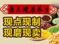 上海康豆实业有限公司