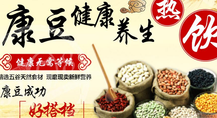 康豆健康养生热饮加盟条件_康豆健康养生热饮加盟费用多少钱_1