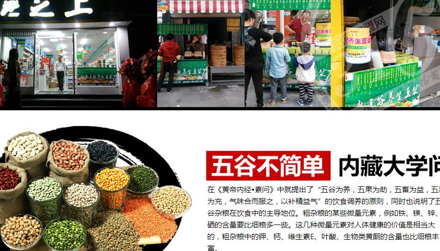 康豆健康养生热饮加盟条件_康豆健康养生热饮加盟费用多少钱_3