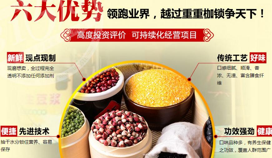 康豆健康养生热饮加盟条件_康豆健康养生热饮加盟费用多少钱_5