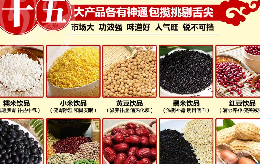 康豆健康养生热饮投资分析_1
