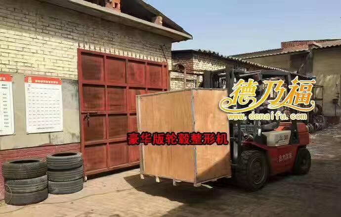 德乃福豪华版轮毂整形机发货,轮胎修复设备发货_1