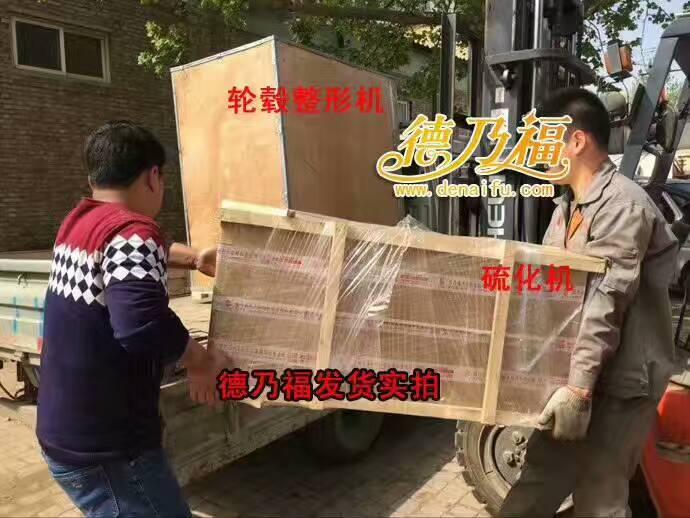 德乃福豪华版轮毂整形机发货,轮胎修复设备发货_2