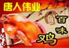 唐人伟业百味鸡