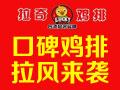 漳州市芗城区拉奇布莱特冷饮店
