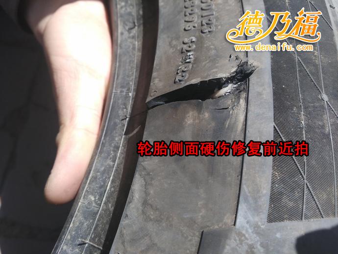 外地邮寄轮胎到石家庄德乃福做侧面硬伤修复,专利技术_3