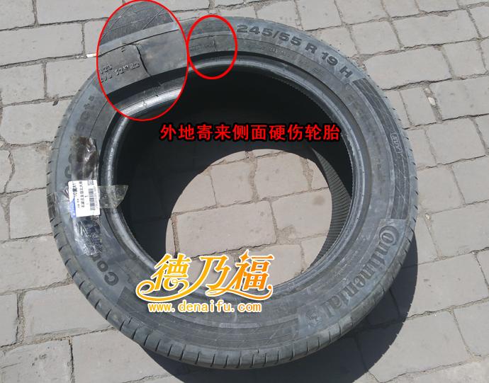 外地邮寄轮胎到石家庄德乃福做侧面硬伤修复,专利技术_5