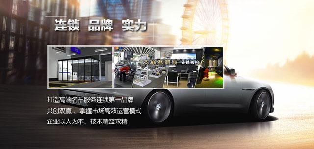 新概念汽车美容加盟费用_新概念豪车专修加盟条件_新概念[奔驰宝马奥迪]专修加盟_3