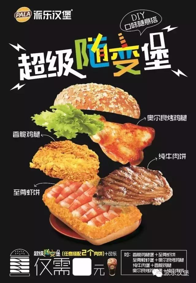 午餐吃什么?――超级随变堡替你解决世界首大难题!(图)_3