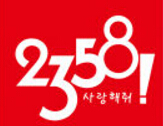 2358韩国百货