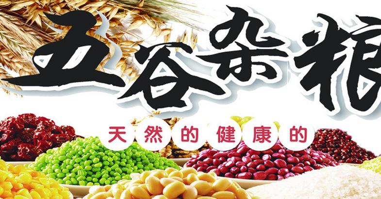 珍裕祺五谷杂粮加盟代理_珍裕祺五谷食品加盟条件费用_3