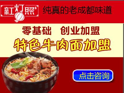 5万元开CCTV报道面馆--红灯照牛肉面馆