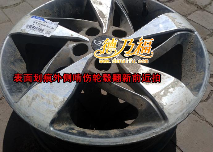 德乃福公司为外地车主修拉丝面轮毂,专业拉丝翻新_5