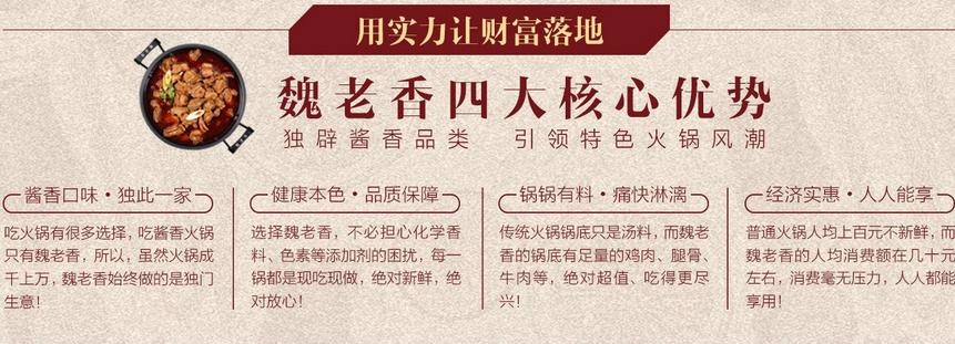 魏老香火锅加盟费用多少钱_魏老香火锅加盟电话加盟条件_5