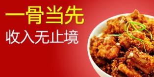 上海一骨当先排骨(集团)公司
