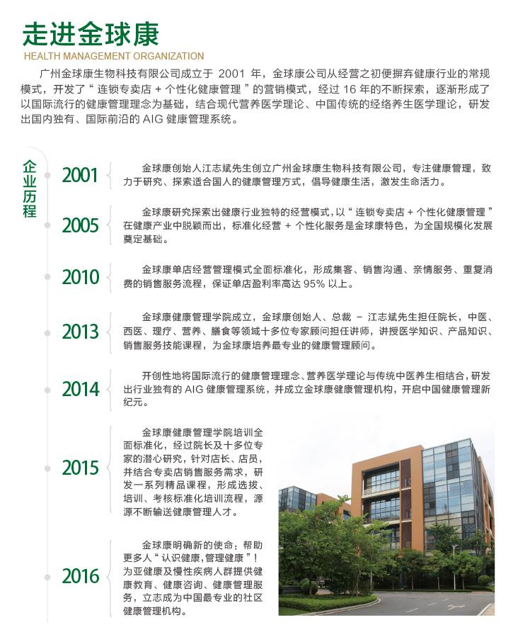 广州金球康生物科技有限公司_1