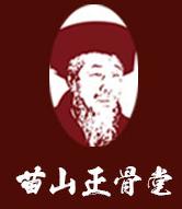 苗山正骨堂