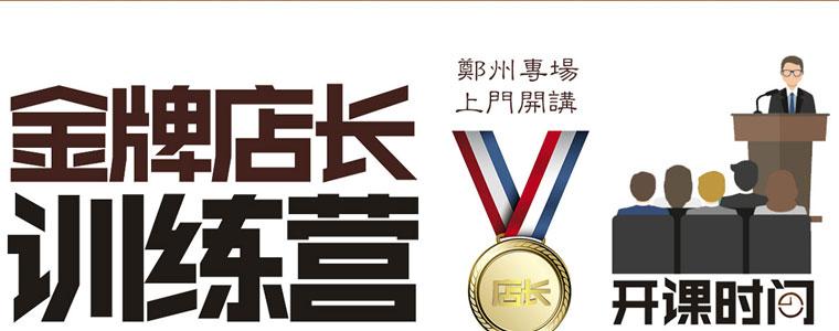 第四届金牌店长训练营郑州站上门开讲啦!(图)_1