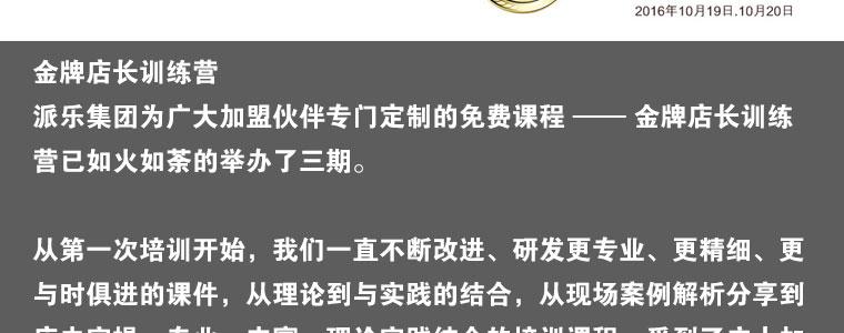第四届金牌店长训练营郑州站上门开讲啦!(图)_2