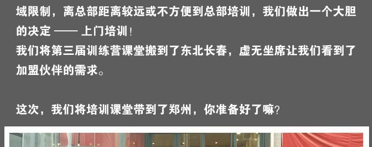 第四届金牌店长训练营郑州站上门开讲啦!(图)_5