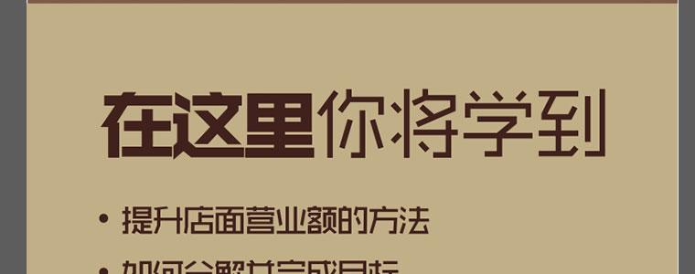 第四届金牌店长训练营郑州站上门开讲啦!(图)_11