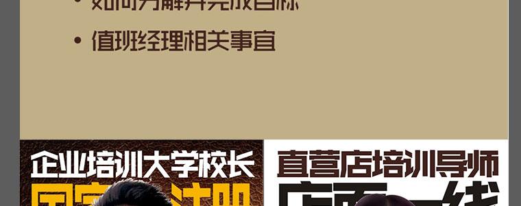 第四届金牌店长训练营郑州站上门开讲啦!(图)_12
