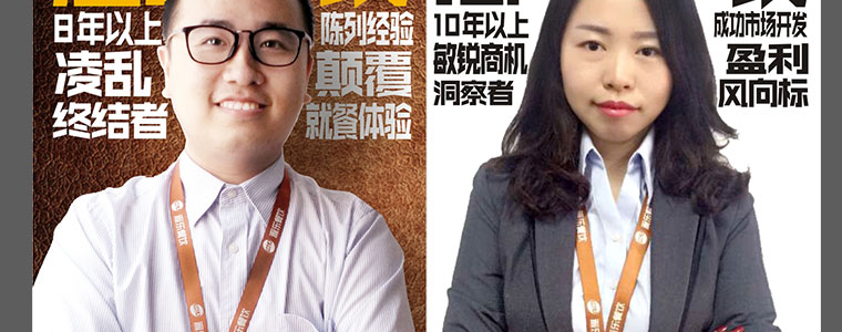 第四届金牌店长训练营郑州站上门开讲啦!(图)_14