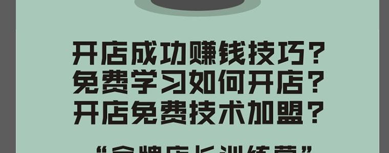 第四届金牌店长训练营郑州站上门开讲啦!(图)_16