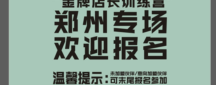 第四届金牌店长训练营郑州站上门开讲啦!(图)_17