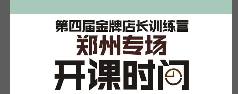 第四届金牌店长训练营郑州站上门开讲啦!(图)_18