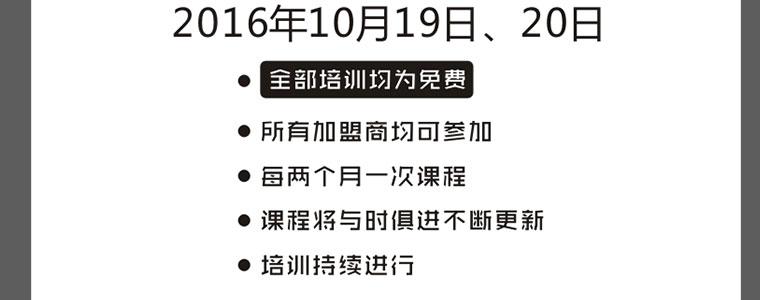 第四届金牌店长训练营郑州站上门开讲啦!(图)_19